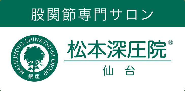 松本深圧院 仙台|股関節専門サロンの松本深圧院グループ