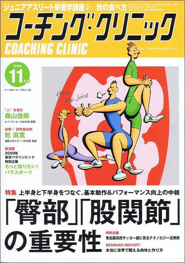 スポーツコーチング誌『コーチング・クリニック』 2019年11月号 ~「臀部」「股関節」の重要性特集号~ アスリートや高齢者は要注意 股関節痛の原因と対処法