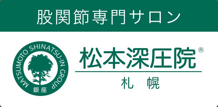 松本深圧院 札幌|股関節専門サロンの松本深圧院グループ