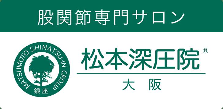 松本深圧院 大阪|股関節専門サロンの松本深圧院グループ